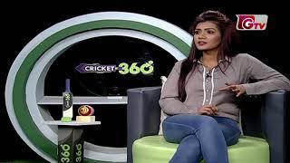Cricket 360° || Maria Nur Meets Mohammad Sharif (Right-Arm Medium Fast Bowler)