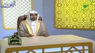 هل والدا النبي ﷺ في النار؟ - الشيخ صالح المغامسي
