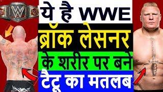 wwe Wrestler Superstar Brock Lesnar body tattoo meaning - in Hindi