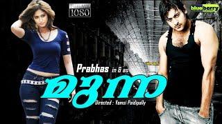 munna malayalam full movie | latest prabhas Ileana D'Cruz movie | new malayalam action movie 2016