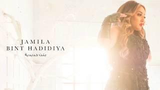 جميلة - البوم بنت حديدية - متوفر حالياً   Jamila - Bint Hadidiya album - Available now