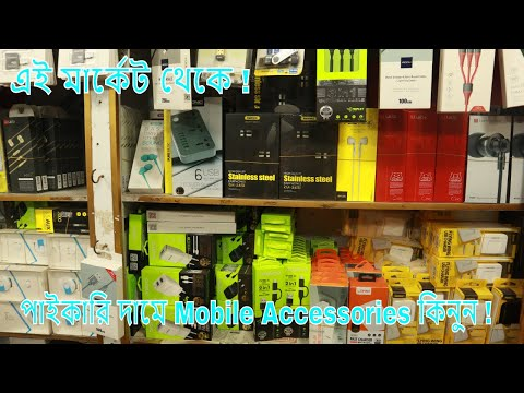 Xxx Mp4 Biggest Mobile Accessories Wholesale Market In Dhaka 🔥 Buy Head Charger Power Bank Speaker 3gp Sex