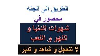 عمرو جرانة | شهوات الدنيا و اللهو  واللعب  فيها هو الطريق الي الله وليس الزهد