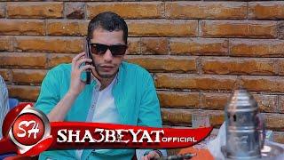 طه الشريف كليب جوزين اقلام اخراج محمد الفخرانى سايكو 2017 حصريا على شعبيات