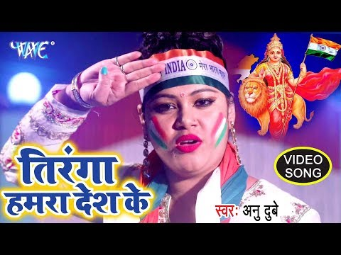 Xxx Mp4 Anu Dubey 2018 सुपरहिट देशभक्ति VIDEO SONG Tiranga Hamra Desh Ke Tiranga Desh Bhakti Songs 3gp Sex
