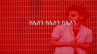 Nhatty Man - ባዶ - Bado New Ethiopian Music 2018