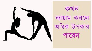 কখন ব্যায়াম করলে অধিক উপকার পাবেন_Get more benefits when exercising