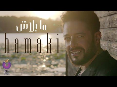 Hamaki Ma Balash Clip حماقي كليب ما بلاش