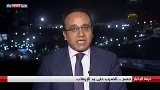 مصر... الضرب على يد الإرهاب