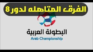 الفرق المتاهله لدور ال 8 من كأس البطوله العربيه حتي الان / مفاجأه خروج الاهلي المصري