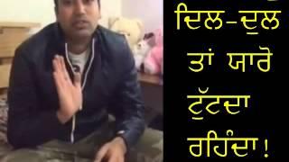 Dil-dul tan yaaro tutda rehnda  ..Punjabi Poetry by Sursanj Brar