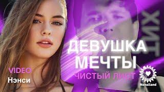 NENSI ✰ Нэнси - Чистый Лист / Девушка Мечты (Official Clip Music)
