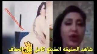 فضيحة الفنانه تيسير العراقيه شاهد قبل الحذف 18+🙈