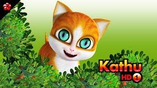 KATHU 1 Malayalam cartoon full Movie HD ♥ The most popular malayalam cartoon for children