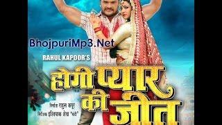Hogi pyaar jeet 2016 होगी प्यार  की जीत  bhopuri new movie 2016