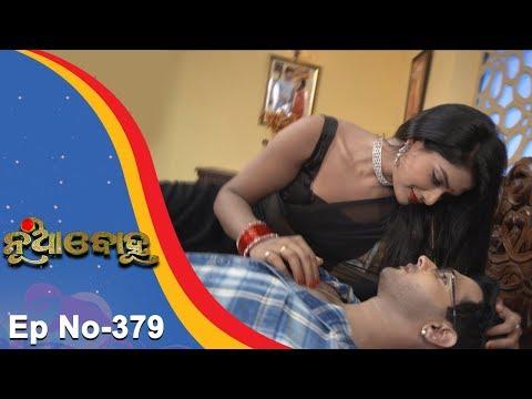 Xxx Mp4 Nua Bohu Full Ep 379 1st Oct 2018 Odia Serial TarangTV 3gp Sex