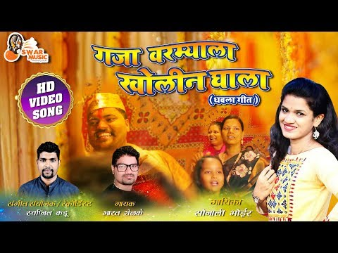 Xxx Mp4 Gaja Varmyala Kholin Ghala Sonali Bhoir New Video Song Bharat Shelke New Wedding Song 2019 3gp Sex