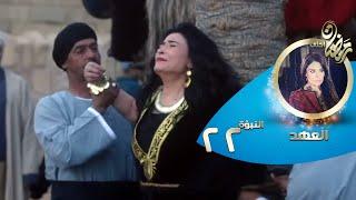 Episode 22 - Al Ahd© | النبوءة  الثانية والعشرون - مسلسل العهد©