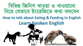 Learn English from Bangla - How to talk about Eating and Feeding in English -  Free English Lesson