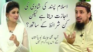 Love Marraige According to Islam | Neo Pakistan