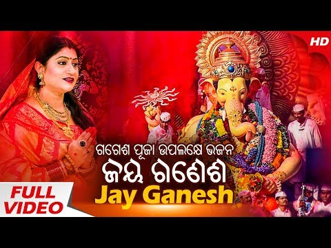 Xxx Mp4 Ganesh Puja Special Bhajan Jay Ganesh Jay Ganesh Namita Agarwal Sidharth TV Sidharth Music 3gp Sex