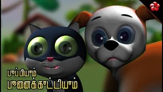 PUPI &KITTEN ♥ Pupi Tamil story for children ★ Pupy best educational cartoon series for children