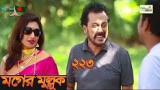 Bangla Natok Moger Mulluk Episode 123 মগের মুল্লুক Bangla comedy Natok