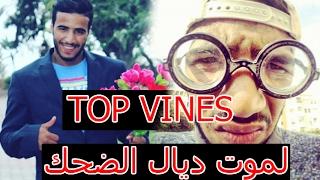 Top Vines Amine Filali TV