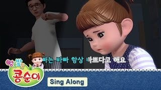 콩순이 노래 배우기 5편 - 하늘을 나는 자전거 편 (발라드 ver.) [KONGSUNI SING ALONG]