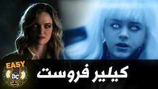 مسلسل الفلاش الموسم الخامس كيف تحولت Caitlin Snow الى Killer Frost ؟ | The Flash Season 5