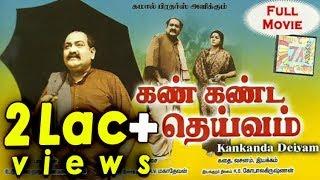 Kankanda Deivam | Tamil Classic Full Movie | Padmini, Nagash | Tamil Cinema Junction