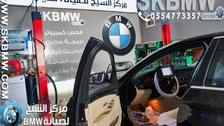 برمجة سيارات بى ام دبليو - مركز الشيخ