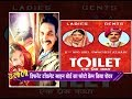 The Trailer Of 'Toilet: Ek Prem Katha' Release On 11 August !! Ulala
