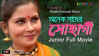 Onek Sadher Sohagi - Part-1 (অনেক সাধের সোহাগী- পার্ট-১)। Bangla Full Junior Movie -2017 ।