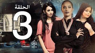الحلقة الثالثة من مسلسل عشم - Asham Series Episode 3