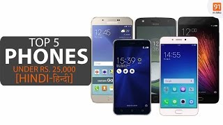 Best Mobile Phones Under Rs. 25,000  | India [November 2016] [Hindi-हिन्दी]