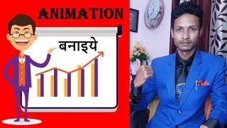 How To Make Professional Type Animation Video - Best Animation Software in Hindi