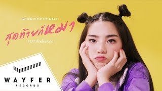WONDERFRAME - สุดท้ายก็หมา (feat. เด็กเลี้ยงควาย) 【Official Music Video】