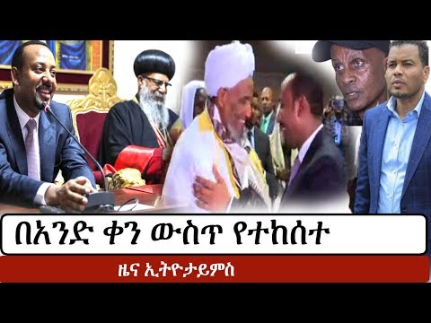 Xxx Mp4 Ethiopia ሰበር ዜና የኢትዮታይምስ የዕለቱ ዜና EthioTimes Daily Ethiopian News 3gp Sex