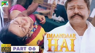 IMAANDAAR HAI, Athiradi Super Hit Hindi Dubbed Movie | Mansoor Ali Khan & Moumita Choudhury | PART 6