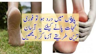 How to Relieve Foot pain in urdu    Pairon ka Dard پاؤں کے درد کا فوری علاج