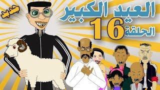 بوزبال الحلقة 16 -عيد الاضحى - العيد الكبير - bouzebal - l3id lkbir