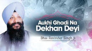 Bhai Ravinder Singh Ji - Aukhi Ghadi Na Dekhan Deyi