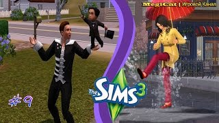 The Sims 3 Шоу-бизнес #9 - Новое Дополнение :)