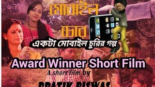 Mobile Chor | Bengali Short Film | Bengla Tele Film | Kolkata Natok | With English Sub-Title