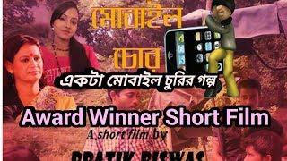 মোবাইল চোর  | Bengali Short Film | Mobile Chor | Sub-Title