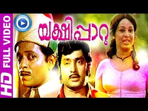Malayalam Full Move   Yakshi Paaru   Sheela,M.G.Soman   Evergreen Malayalam Movies