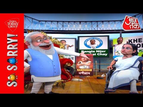 So Sorry I बंगाल बनाम बनारस I Mamata Vs modi I Bengal Election 2021