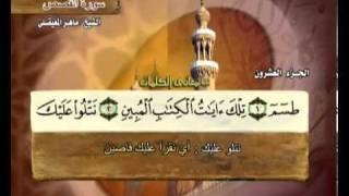 القرآن الكريم الجزء العشرون الشيخ ماهر المعيقلي Holy Quran Part 20 Sheikh Al Muaiqly