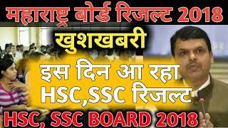 Maharashtra Board result 2018 I Declared date l HSC, SSC 12th intermediate result online kab dekhei